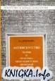 Антиискусство: Теория и практика авангардистских движений.