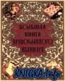 Большая книга православного кулинара