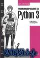 ���������������� �� Python