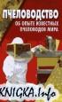 Пчеловодство: об опыте известных пчеловодов мира