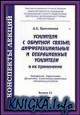 Усилители с обратной связью, дифференциальные и операционные усилители и их применения