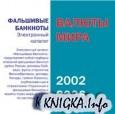 Валюты мира. Фальшивые банкноты 2002-2005 гг.