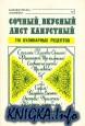 Сочный, вкусный лист капустный
