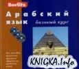 АРАБСКИЙ ЯЗЫК Базовый курс - 3 CD