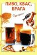 Пиво, квас, брага