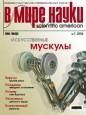 В мире науки: Искусственные мускулы (№1-2004)