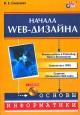Начала Web-дизайна
