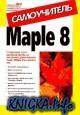 Самоучитель Maple 8