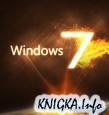 Работаем в Windows 7