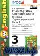 Грамматика английского языка. 3 класс. Сборник упражнений. Часть 1. 7-е изд.