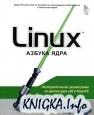 Linux. Азбука ядра