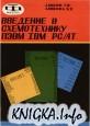 Введение в схемотехнику ПЭВМ IBM PC/AT