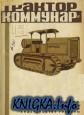 Трактор «Коммунар». Описание конструкции, уход, регулировка и управление