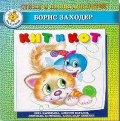 Кит и Кот. Стихи и песни для детей.