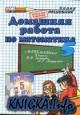 Домашняя работа по математике за 5 класс к учебнику И.И. Зубаревой, А.Г. Мордковича «Математика. 5 класс: учеб, для учащихся общеобразоват. учреждений