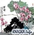 Традиционная китайская живопись в стиле сеи.Коллекция картин на тему орхидея.