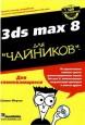 Autodesk 3ds STUDIO MAX 8 для ЧАЙНИКОВ