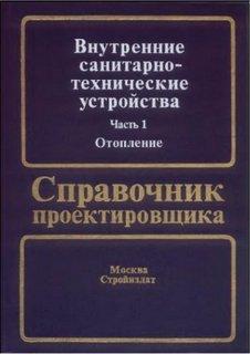Сборник справочников по инженерному обеспечению зданий