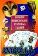 Большая энциклопедия старинных гаданий