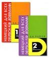 Немецкий язык для всех / Deutsch fur jedermann (комплект из 2 книг)