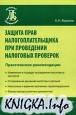 Защита прав налогоплательщика при проведении налоговых проверок