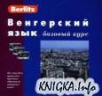 Венгерский язык. Базовый курс (+CD)