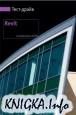 AutoCad Revit Architecture Suite 2009. Тест-драйв