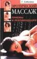 Эротический массаж: приемы и рекомендации