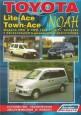 Toyota Lite-Ace,Town-Ace NOAH (2WD&4WD)