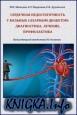Сердечная недостаточность у больных сахарным диабетом: диагностика, лечение, профилактика