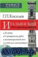 Итальянский без преподавателя (5-е издание)