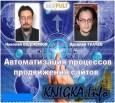 Видеокурс «Автоматизация процессов продвижения сайтов»