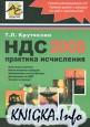 НДС 2008. Практика исчисления.  Крутякова Т.Л.
