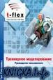 T-FLEX. Трехмерное моделирование
