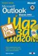 Microsoft Outlook 2002. Шаг за шагом