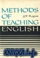Methods of Teaching English. Методика обучения английскому языку