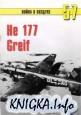 He 177 Greif. Летающая крепость люфтваффе.