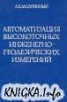 Автоматизация высокоточных инженерно-геодезических измерений