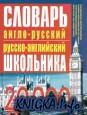 Англо-русский русско-английский словарь школьника