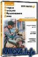 Основы Microsoft Excel 2007