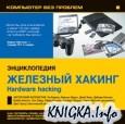 Железный Хакинг / Hardware Hacking