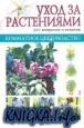 Уход за растениями. 300 вопросов и ответов.
