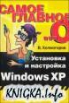 Установка и настройка Windows XP