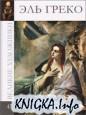 Великие художники. Альбом 47. Эль Греко