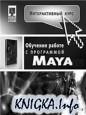 Интерактивный курс Maya 6.5