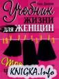 Учебник жизни для женщин.Три чёрные юбки.