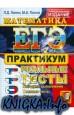ЕГЭ-Математика 2011год