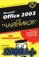 Office 2003 для \