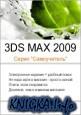 3DS MAX 2009 (Серия