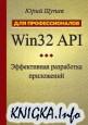 Win32 API. Эффективная разработка приложений + примеры